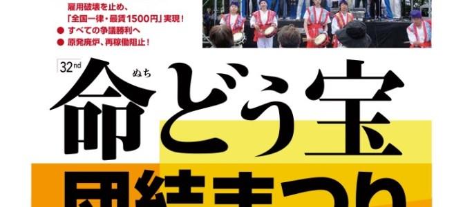 【10/14東京】安倍はヤメロ!改憲許すな!命どぅ宝 団結まつり