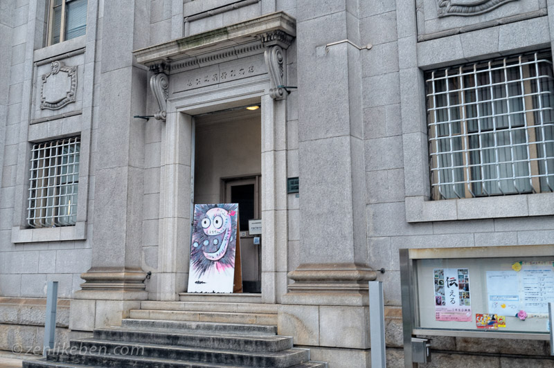 The Bank of Japan in Hiroshima was one of the few surviving buildings after the bomb fell. It's now a comunity art center and is free and open to the public. It's worth stopping in.