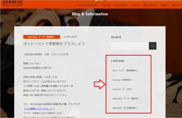 Blogカテゴリー