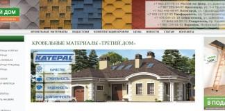 Третий Дом Официальный сайт