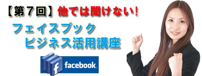 第7回 他では聞けないフェイスブックビジネス活用講座