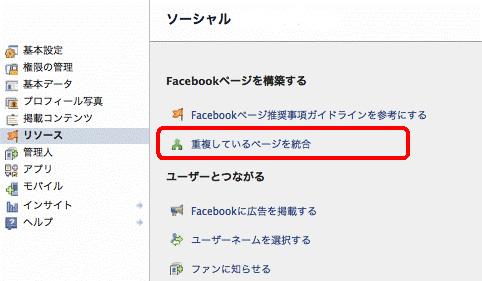 facebook チェック イン