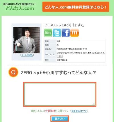 どんな人.com