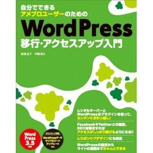 WordPress移行・アクセスアップ入門