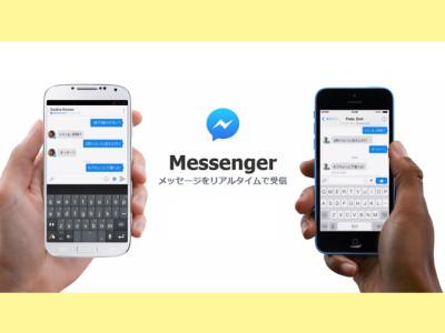 スマホアプリFacebook Messengerとは?