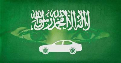 https://i2.wp.com/www.zerohedge.com/s3/files/inline-images/saudi-women-driving-cars.jpg?resize=400%2C209&ssl=1