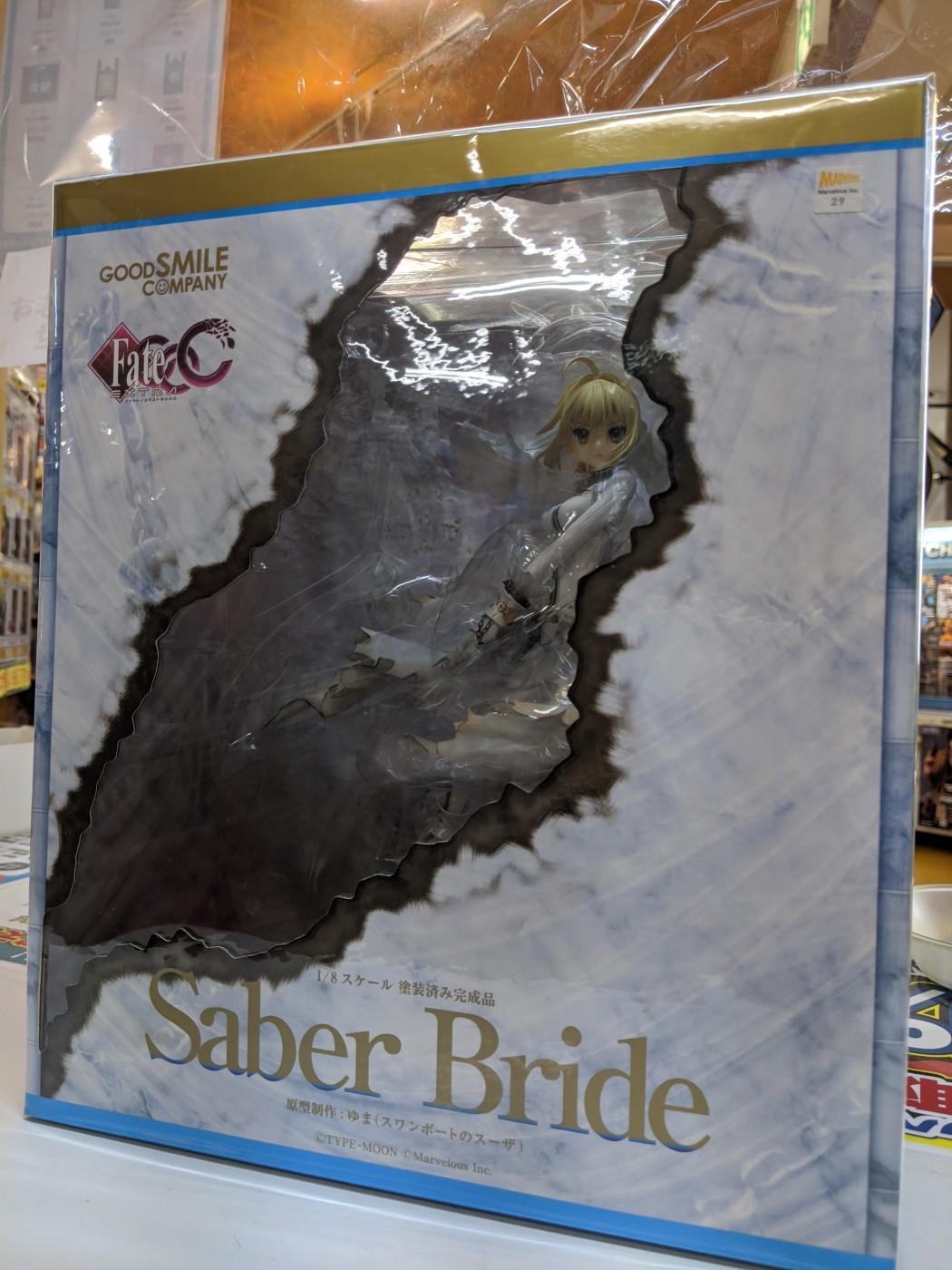 買取情報『グッドスマイルカンパニーの セイバー ~約束された勝利の剣(エクスカリバー):セイバー・ブライド』