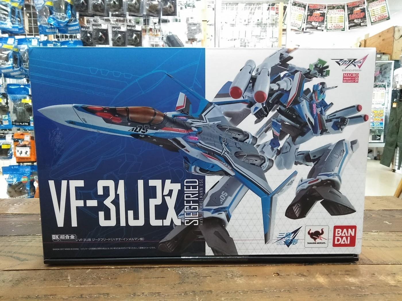 買取情報『マクロスΔ  魂ネイション2017開催記念商品・DX超合金 VF-31J改 ジークフリード (ハヤテ・インメルマン機) 』
