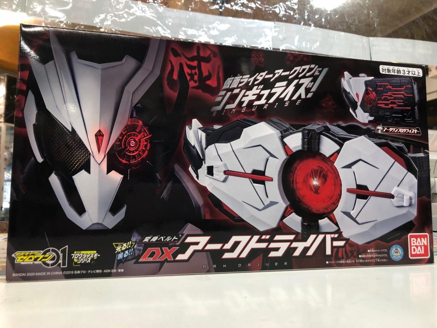 買取情報『仮面ライダーゼロワンDXアークドライバー』