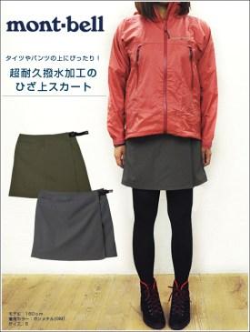 2-9-montbell-skirt