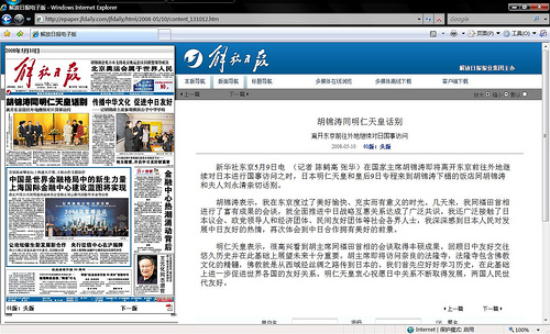 解放日报-080510.JPG