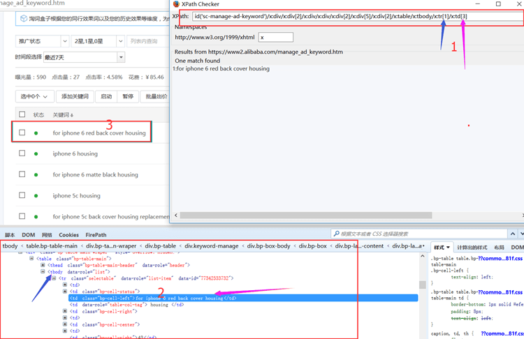 Firefox中利用firebug和xpath checker提取关键词 电脑技巧