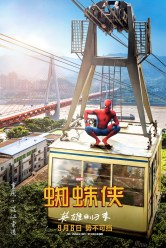 Spider-Man: Homecoming posters chinois1