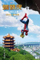 Spider-Man: Homecoming posters chinois2