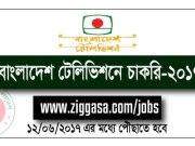 Bangladesh Television Jobs Circular