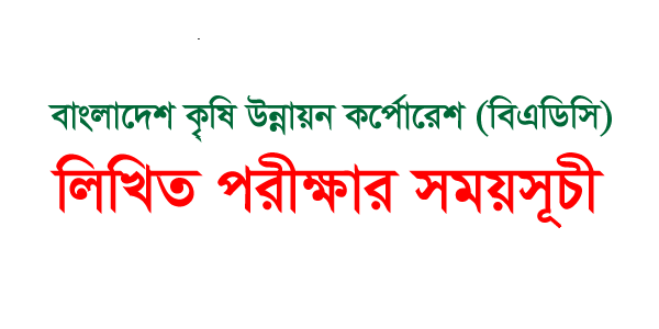 BADC Written Examination Schedule 2017
