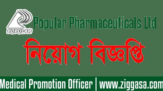 Popular Pharma Job Circular 2017