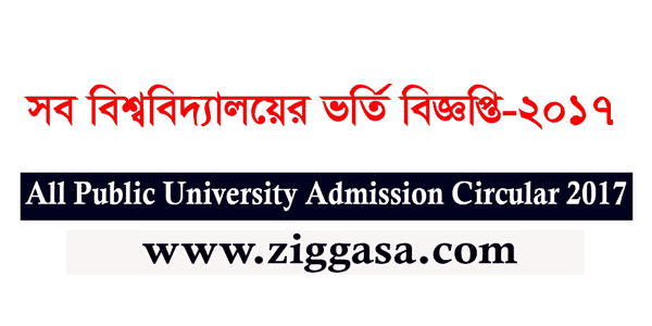 All Public University Admission Test Circular 2017-2018