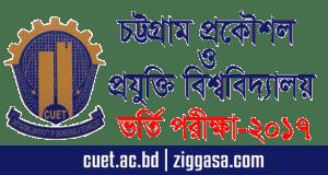CUET Admission Test Circular 2017