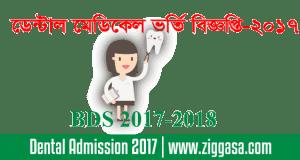 Dental Admission Circular 2017