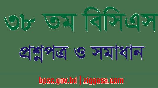 38th BCS Preli Question Solution 2017 | bpsc.gov.bd