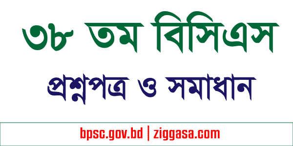 38th BCS Preli Question Solution 2017 | bpsc.gov.bd