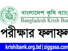 BKB Data Entry Written Result 2018 | Standard Aptitude Test