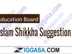 JSC Islam Shikkha Suggestion 2018