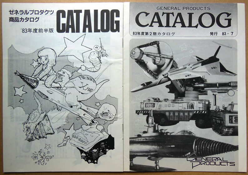 generalproducts_catalogues