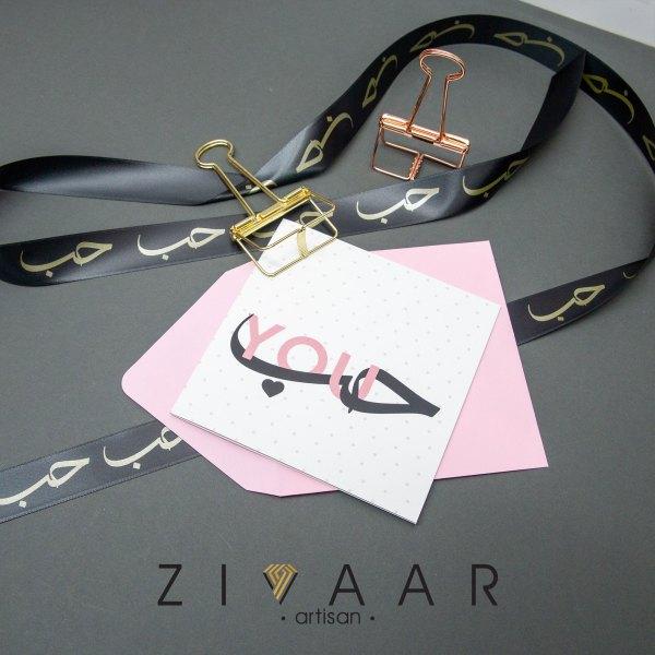 love you arabic greeting card