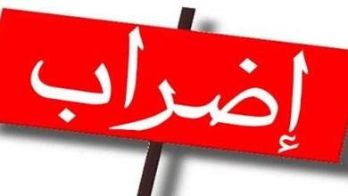 صورة رابطة الثانوي ترفض بالمطلق المس بالحقوق المكتسبة وتدعو إلى الإضراب التحذيري