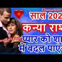 कन्या प्रेम राशिफल 2020 (Virgo Love Horoscope): प्यार को शादी में बदल पाएंगे  || CHAMATKARI GYAN