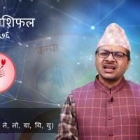 मासिक राशिफल - फागुन, २०७६, Falgun 2076 masik rashifal, monthly horoscope - Nepali Patro