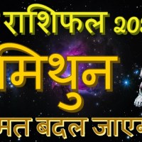 मिथुन राशि जून 2020 | Mithun rashifal June 2020 | Gemini Monthly horoscope | Today June Horoscope