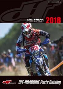 DIRTFREAK オフロードバイクパーツカタログ2018