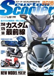 Custom Scooter 2018(Vol.137)
