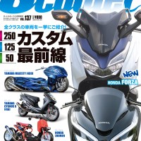 Custom Scooter 2018(Vol.137)