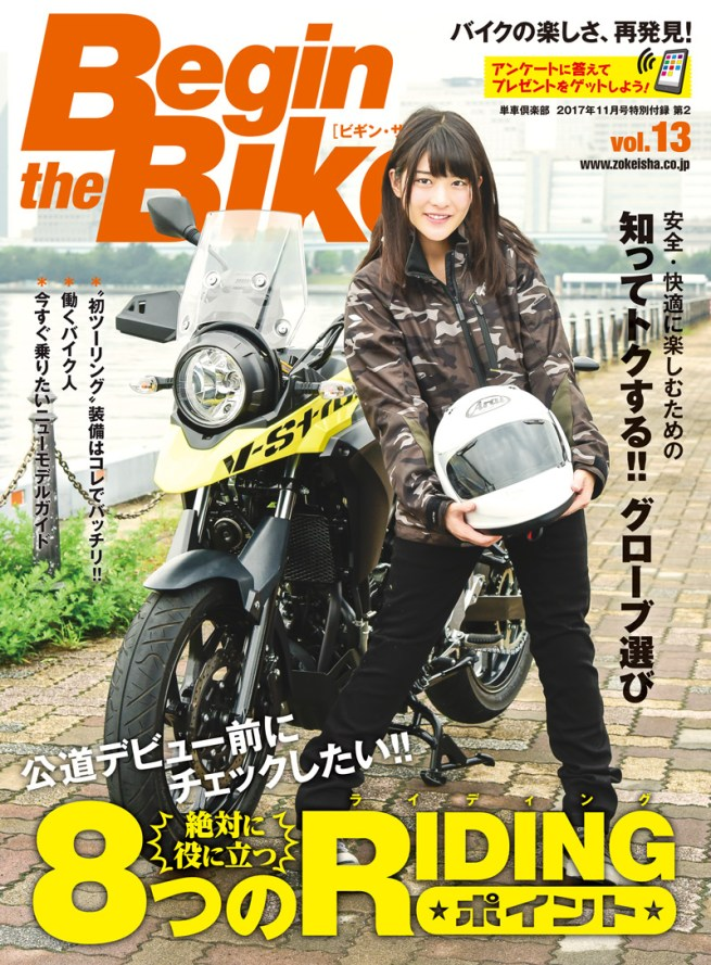 『Begin the Bike』vol.13