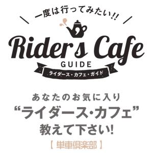 あなたのお気に入りのライダーカフェを教えて下さい!
