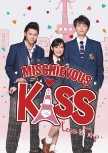 MischievousKiss-poster