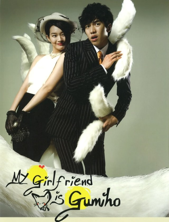 GUMIHO POSTER