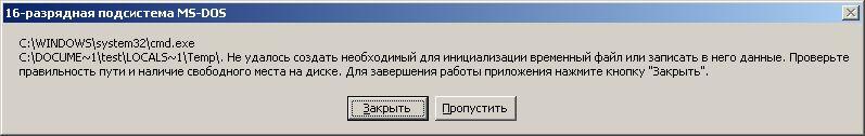 Ошибка доступа к temp для dos программ