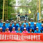 ZoneSafe China Distributor Cathay Nebula on team building activities