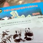 Eintrittskarten DJY