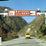 Wolong Nationalpark