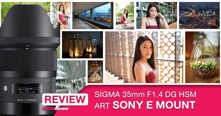 รีวิว Sigma 35mm F1.4 DG HSM Art เมาท์ Sony E