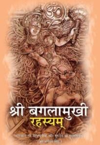 Shri Bagalamukhi Rahasyam