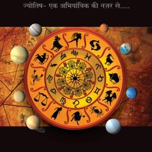 Jyotish vidya Hindi