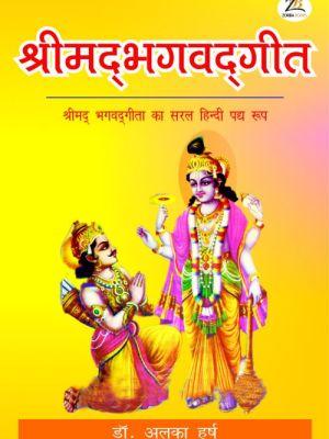 Shrimad Bhagvad Gita in Hindi