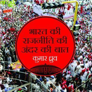 books on indian politics in hindi
